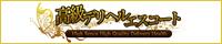 銀座・汐留・新橋エリア 高級デリヘルエスコート